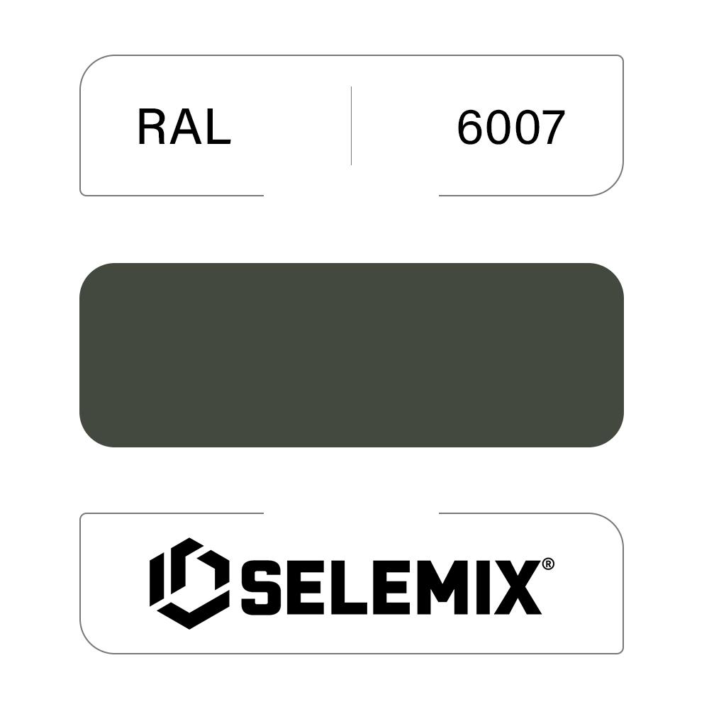 Грунт-эмаль полиуретановая SELEMIX 7-525 Глянец 70% RAL 6007 Бутылочно-зеленый 1кг