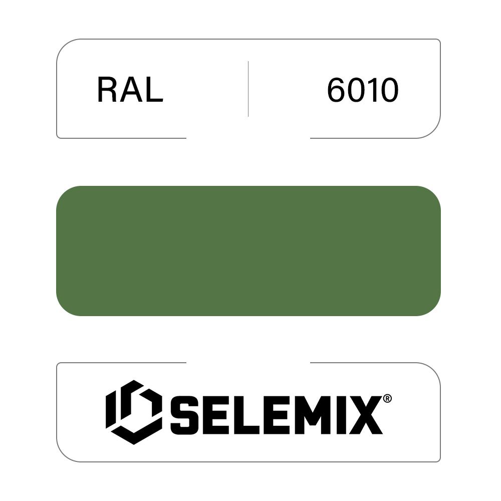Эмаль синтетическая быстросохнущая SELEMIX 7-610 RAL 6010 Травяной зеленый 1кг