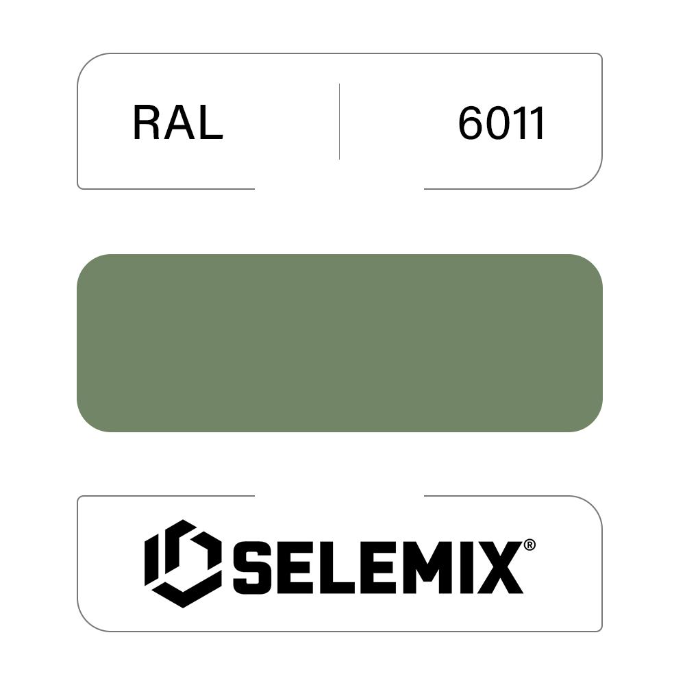 Эмаль полиуретановая EXTRA SELEMIX 7-512 Глянец 90% RAL 6011 Резедово-зеленый 1кг