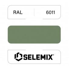 Эмаль синтетическая быстросохнущая SELEMIX 7-610 RAL 6011 Резедово-зеленый 1кг