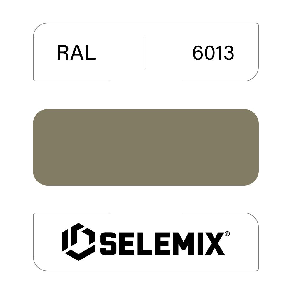 Эмаль хлор-алкидная быстросохнущая SELEMIX 7-910 RAL 6013 Тростниково-зеленый 1кг