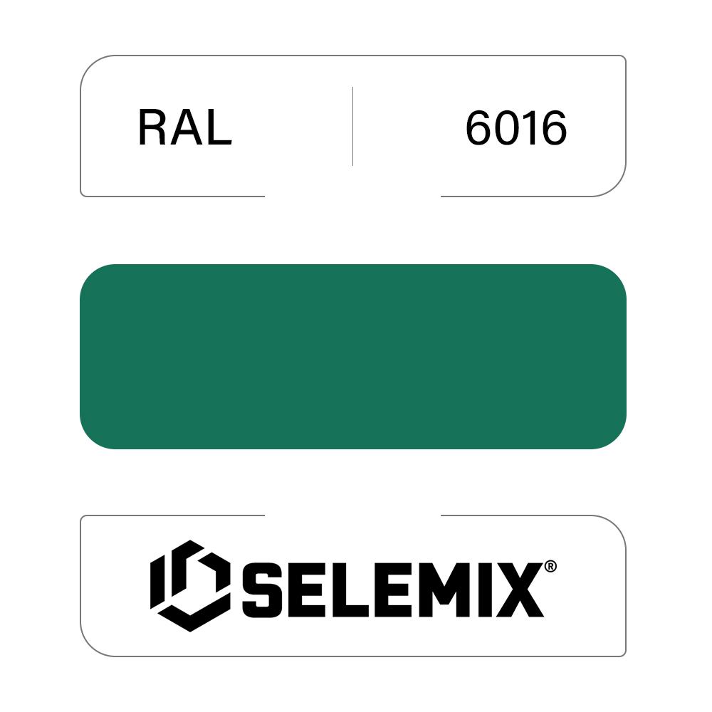 Грунт-эмаль полиуретановая SELEMIX 7-536 Глянец 70% RAL 6016 Бирюзово-зеленый 1кг