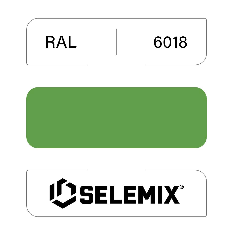 Грунт-эмаль полиуретановая SELEMIX 7-525 Глянец 70% RAL 6018 Желто-зеленый 1кг