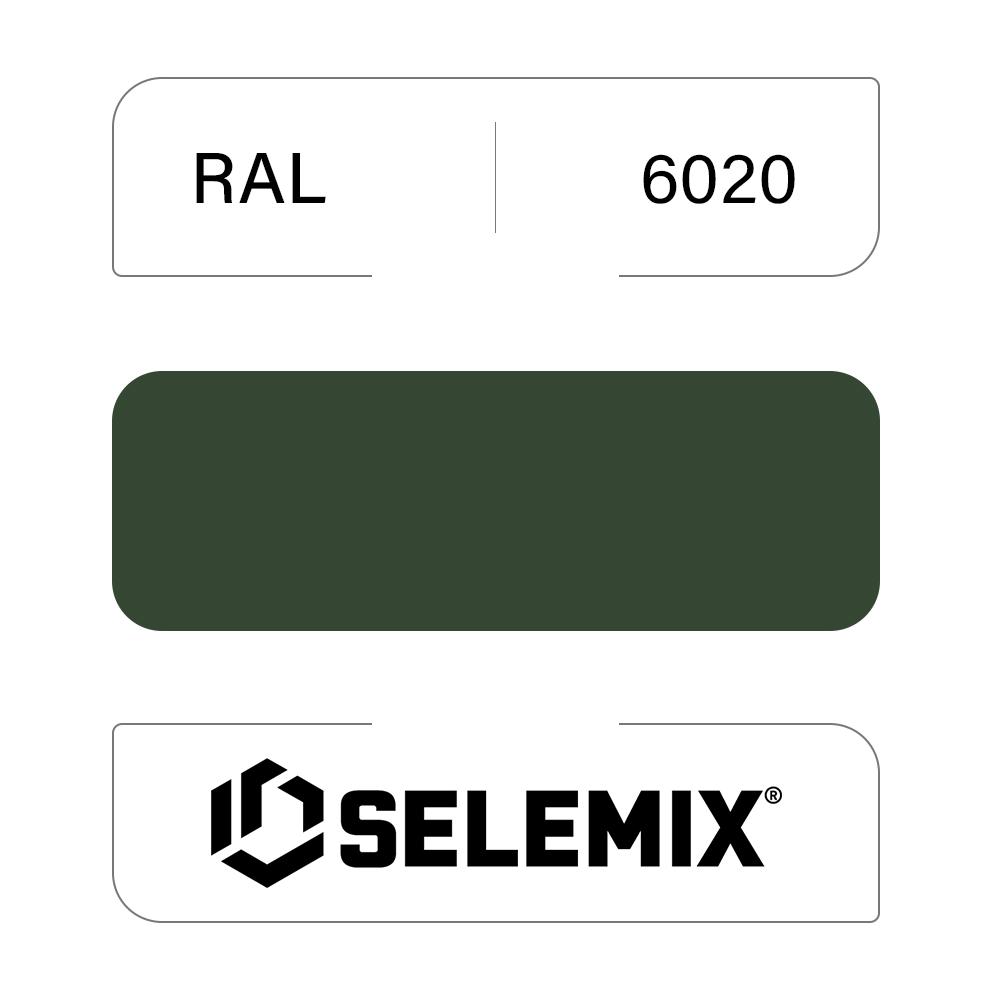 Грунт-эмаль полиуретановая SELEMIX 7-538 Глянец 80% RAL 6020 Хромовый зелёный 1кг