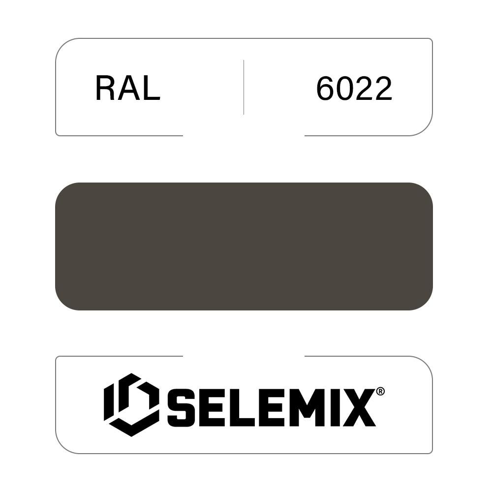 Грунт-эмаль полиуретановая SELEMIX 7-530 Глянец 10% RAL 6022 Коричнево-оливковый 1кг