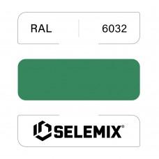 Грунт-эмаль полиуретановая SELEMIX 7-525 Глянец 70% RAL 6032 Сигнальный зеленый 1кг