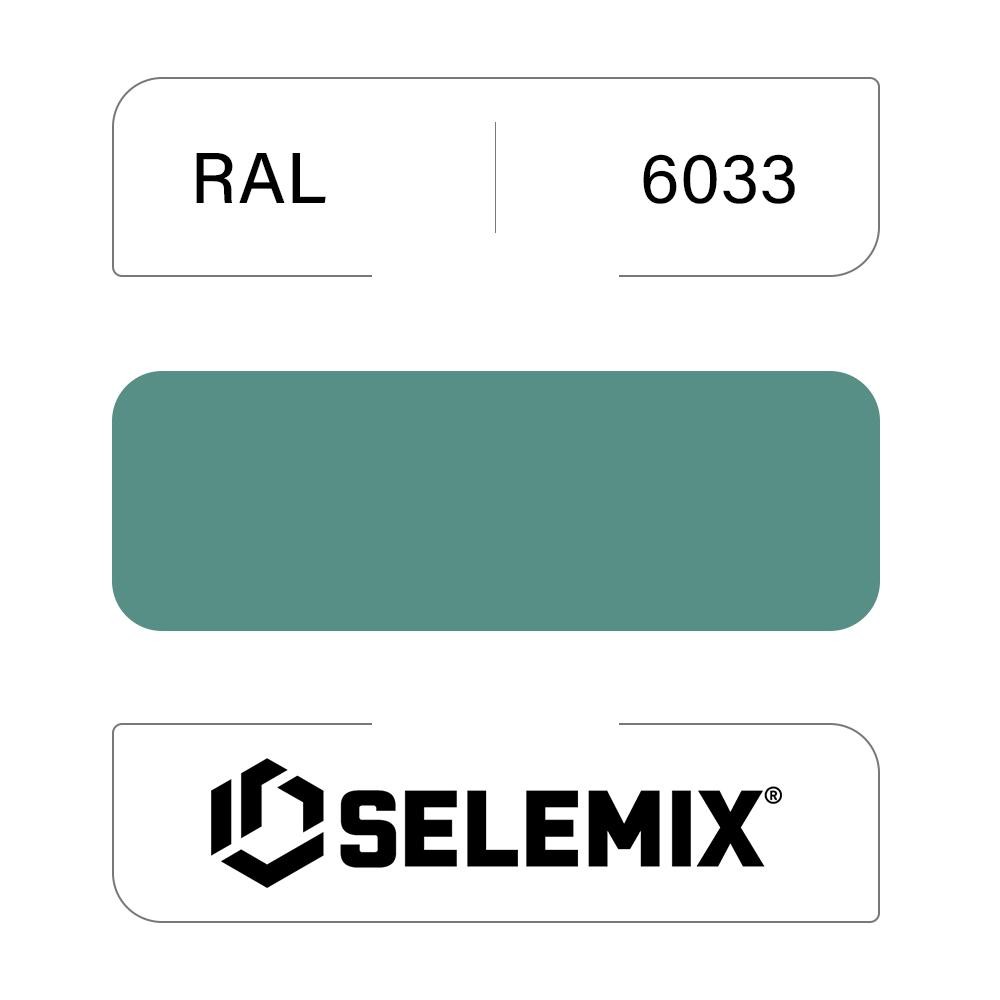 Грунт-эмаль полиуретановая SELEMIX 7-538 Глянец 80% RAL 6033 Мятно-бирюзовый 1кг