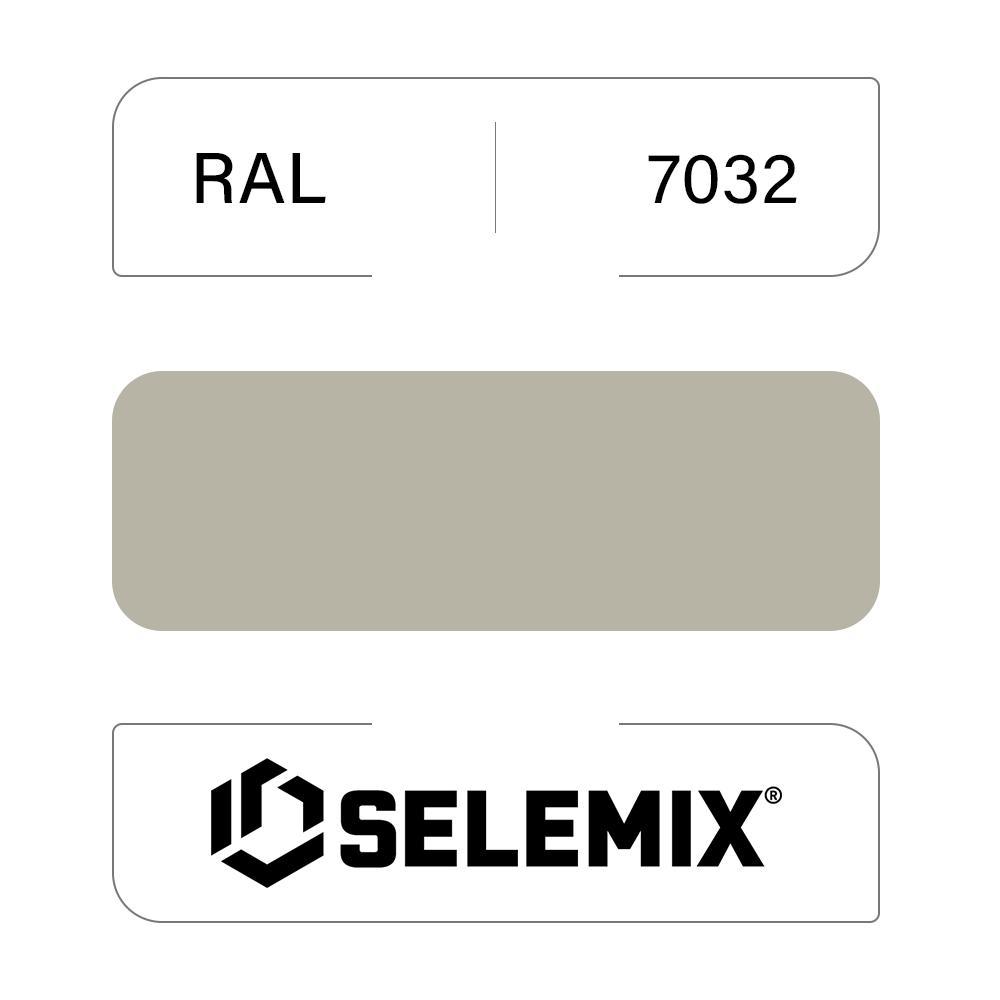 Эмаль хлор-алкидная быстросохнущая SELEMIX 7-910 RAL 7032 Галечный серый 1кг