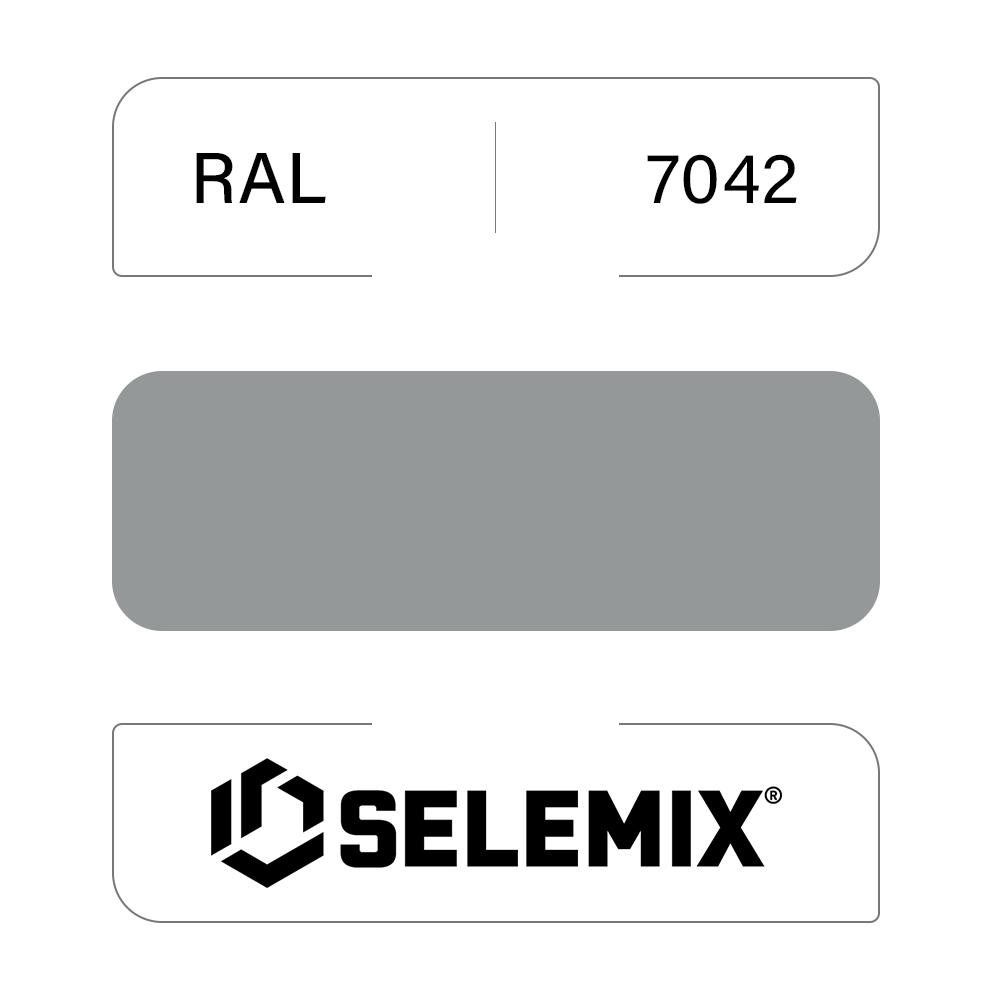 Грунт-эмаль полиуретановая SELEMIX 7-530 Глянец 10% RAL 7042 Транспортный серый А 1кг