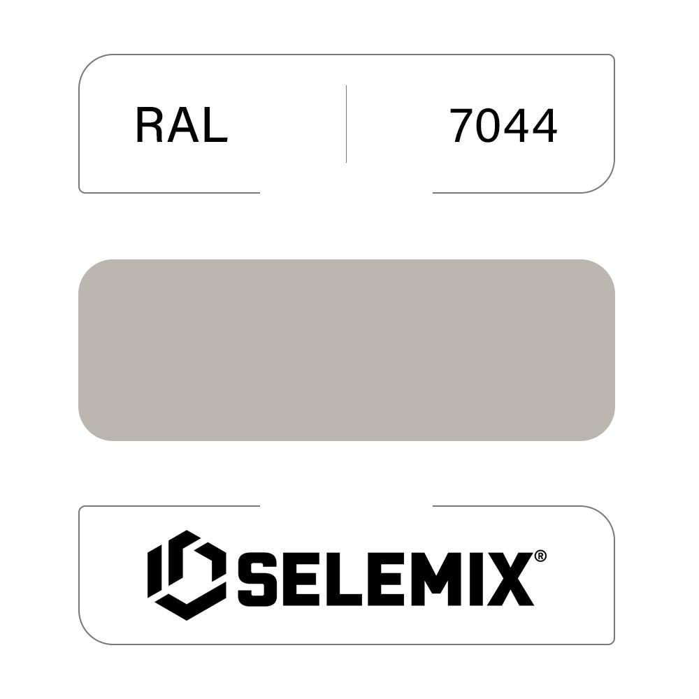 Эмаль хлор-алкидная быстросохнущая SELEMIX 7-910 RAL 7044 Серый шелк 1кг