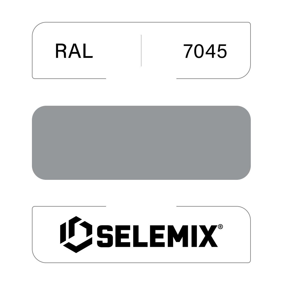 Грунт-эмаль полиуретановая SELEMIX 7-538 Глянец 80% RAL 7045 Телегрей 1 1кг