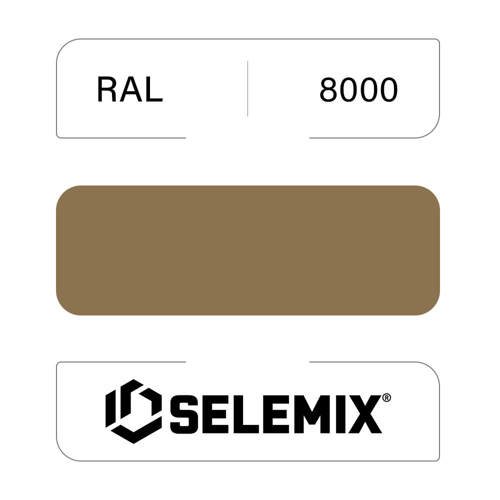 Грунт-эмаль полиуретановая SELEMIX 7-538 Глянец 80% RAL 8000 Зелено-коричневый 1кг