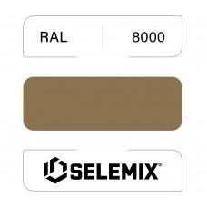 Грунт-эмаль полиуретановая SELEMIX 7-534 Глянец 50% RAL 8000 Зелено-коричневый 1кг
