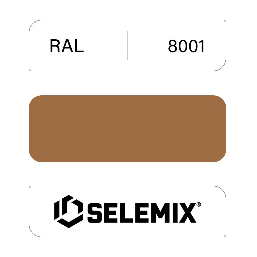 Эмаль хлор-алкидная быстросохнущая SELEMIX 7-910 RAL 8001 Охра коричневая 1кг