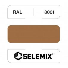 Грунт-эмаль полиуретановая SELEMIX 7-525 Глянец 70% RAL 8001 Охра коричневая 1кг