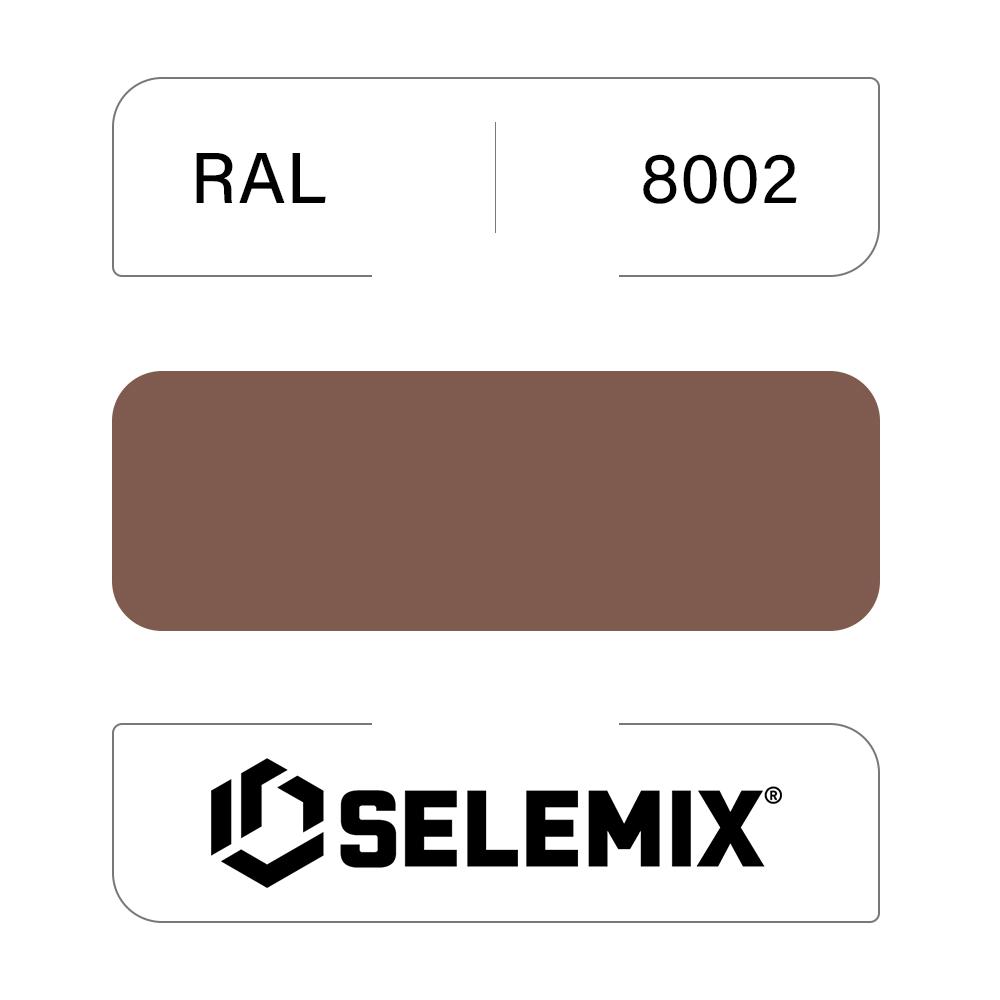 Грунт-эмаль полиуретановая SELEMIX 7-530 Глянец 10% RAL 8002 Сигнальный коричневый 1кг