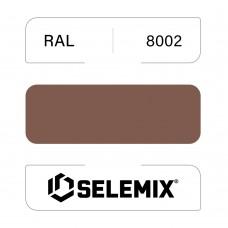 Грунт-эмаль полиуретановая SELEMIX 7-525 Глянец 70% RAL 8002 Сигнальный коричневый 1кг