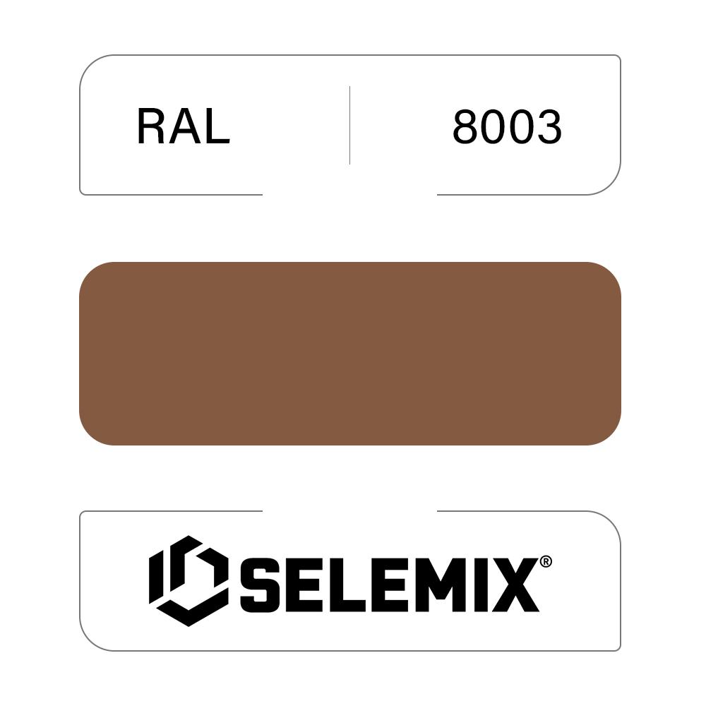 Грунт-эмаль полиуретановая SELEMIX 7-525 Глянец 70% RAL 8003 Глиняный коричневый 1кг
