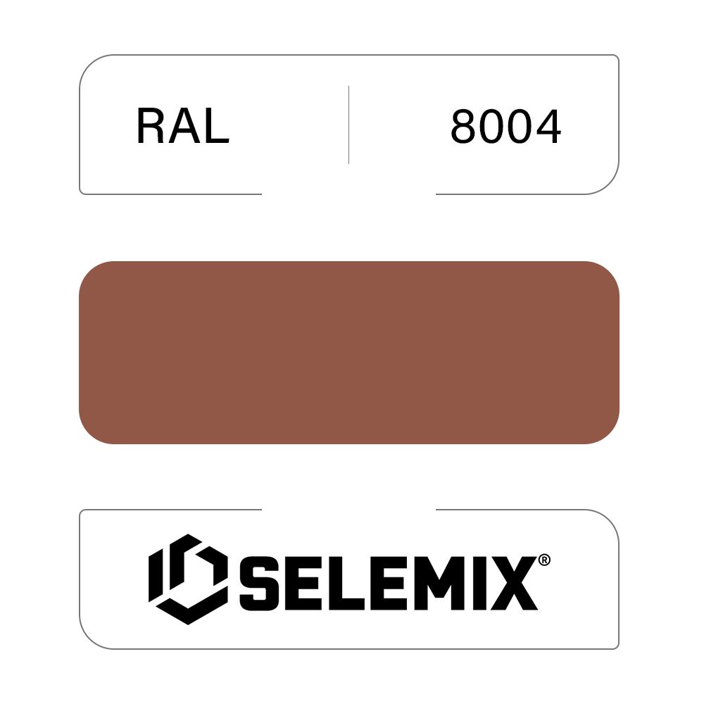 Грунт-эмаль полиуретановая SELEMIX 7-538 Глянец 80% RAL 8004 Медно-коричневый 1кг