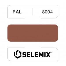 Грунт-эмаль полиуретановая SELEMIX 7-525 Глянец 70% RAL 8004 Медно-коричневый 1кг