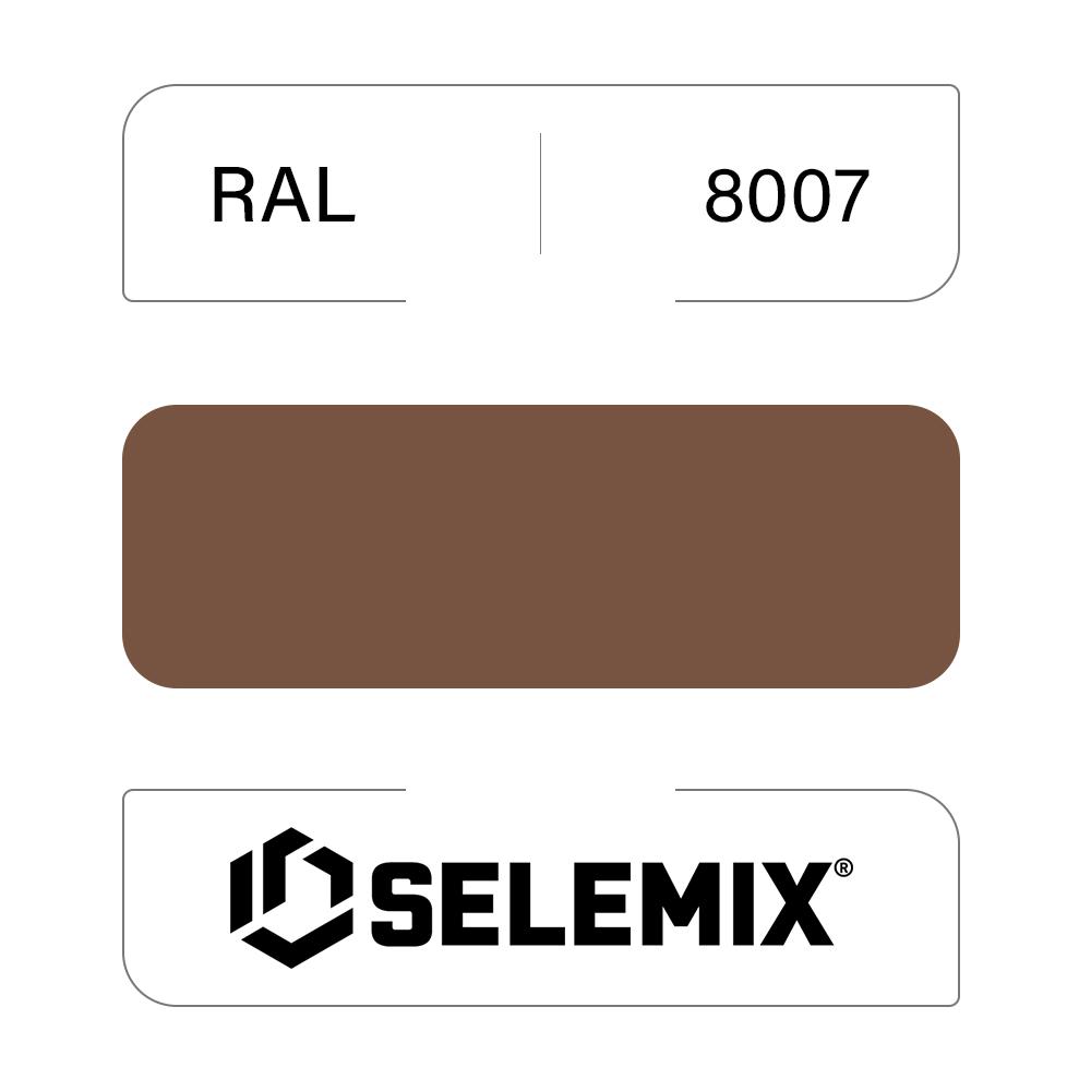 Грунт-эмаль полиуретановая SELEMIX 7-538 Глянец 80% RAL 8007 Палево-коричневый 1кг