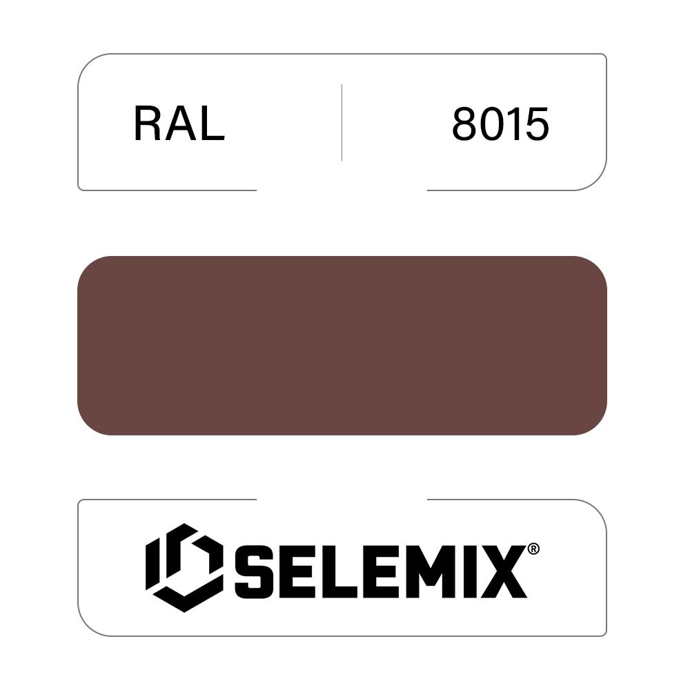 Грунт-эмаль полиуретановая SELEMIX 7-538 Глянец 80% RAL 8015 Каштаново-коричневый 1кг