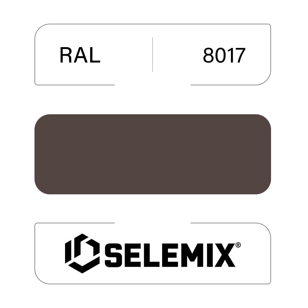 Грунт-эмаль полиуретановая SELEMIX 7-538 Глянец 80% RAL 8017 Шоколадно-коричневый 1кг