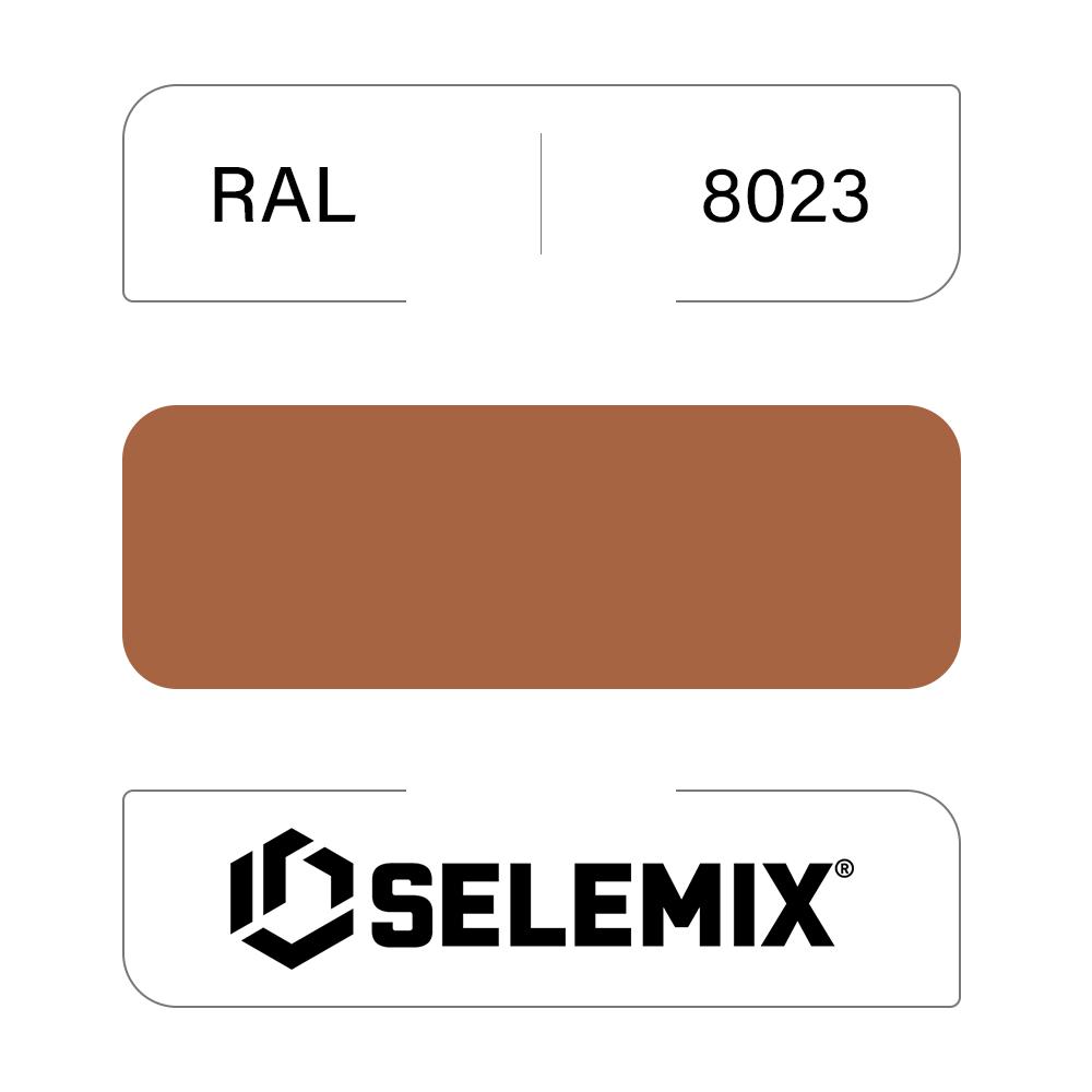 Грунт-эмаль полиуретановая SELEMIX 7-530 Глянец 10% RAL 8023 Оранжево-коричневый 1кг
