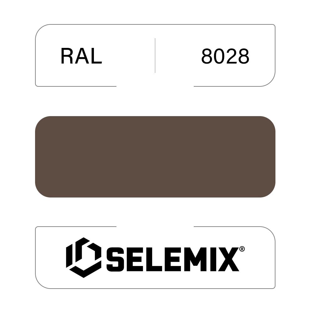 Эмаль хлор-алкидная быстросохнущая SELEMIX 7-910 RAL 8028 Земельно-коричневый 1кг