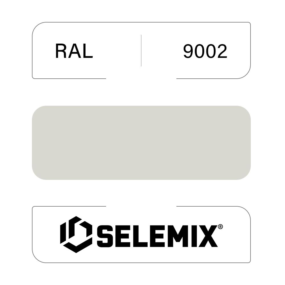 Грунт-эмаль полиуретановая SELEMIX 7-539 Глянец 80% RAL 9002 Серо-белый 1кг