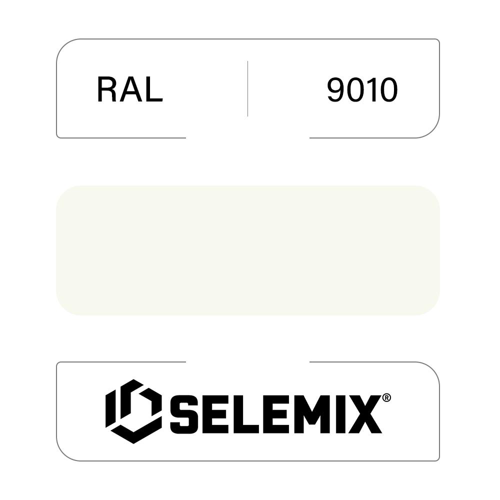 Грунт-эмаль полиуретановая SELEMIX 7-539 Глянец 80% RAL 9010 Белый 1кг