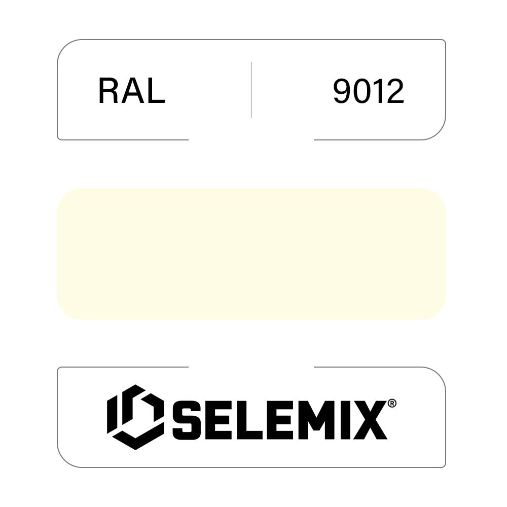 Эмаль синтетическая быстросохнущая SELEMIX 7-610 RAL 9012 Белый для чистых помещений 1кг