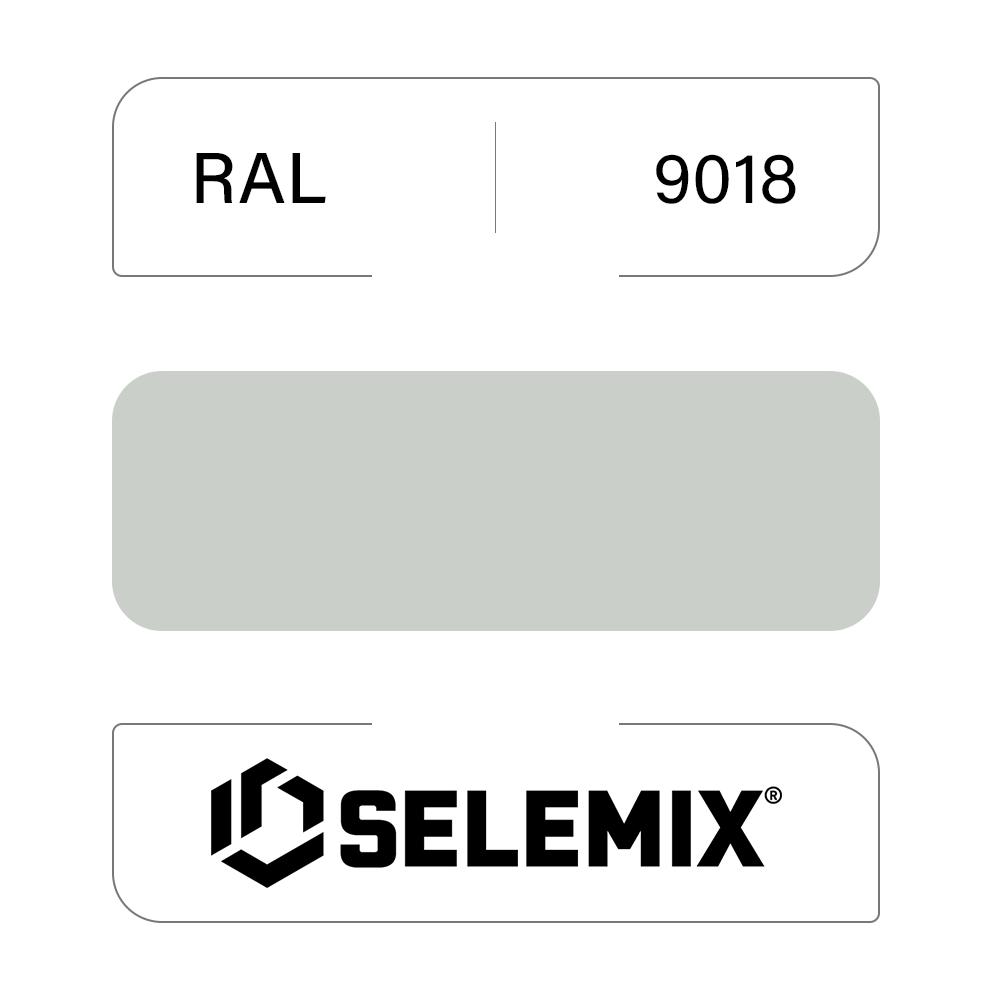 Эмаль синтетическая быстросохнущая SELEMIX 7-610 RAL 9018 Папирусно-белый 1кг